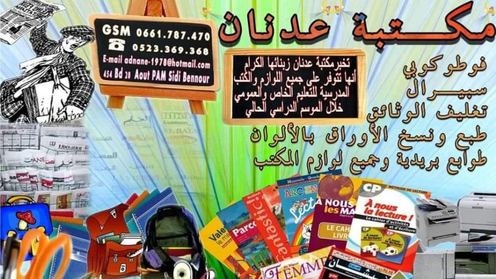 مكتبة عدنان
