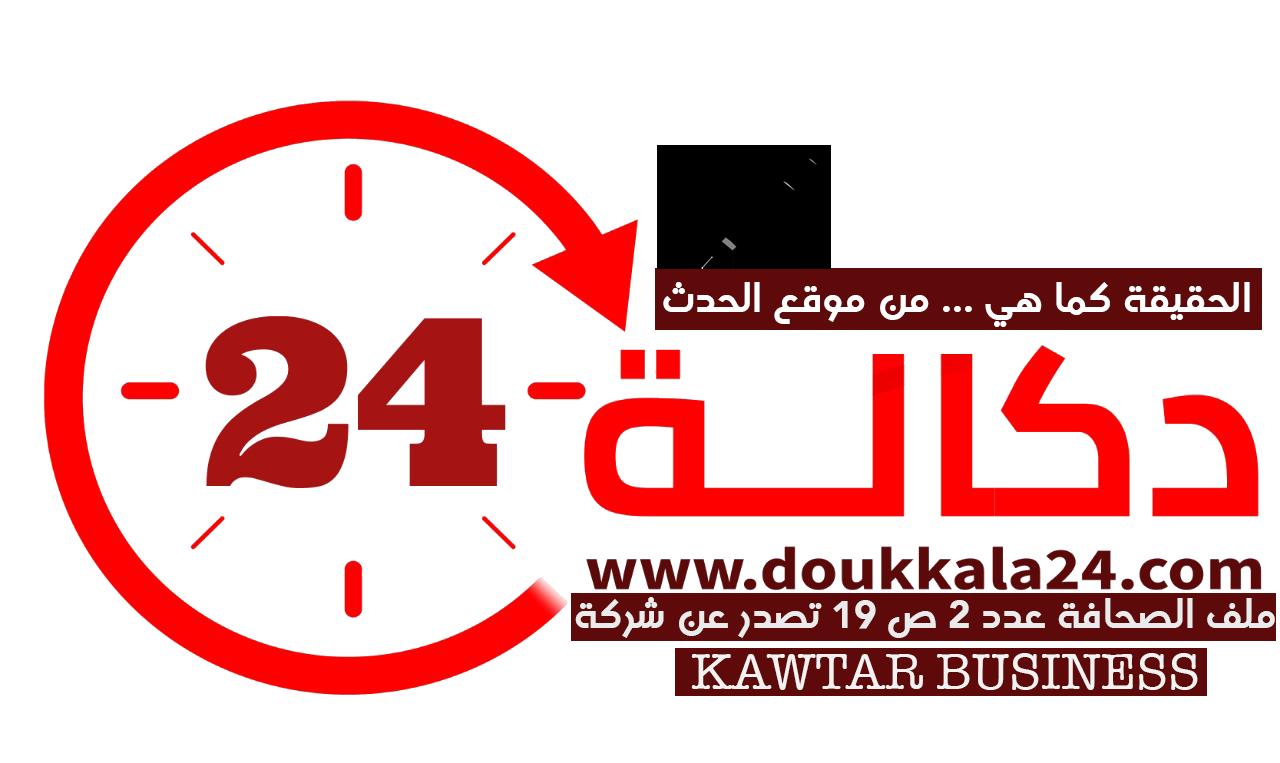 دكالة 24