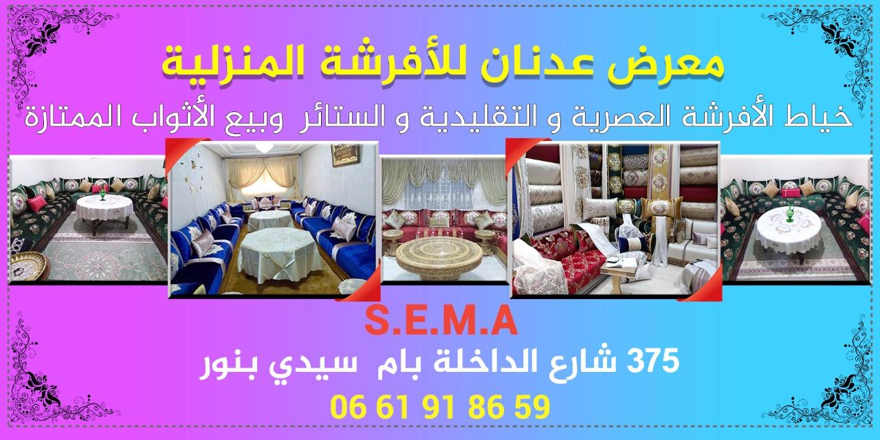 معرض عدنان للافرشة بحي بام بسيدي بنور